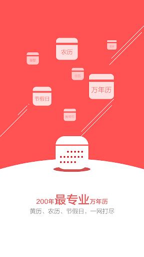 生活日历-万年历·日历·农历老黄历天气日记记事本生日提醒软件