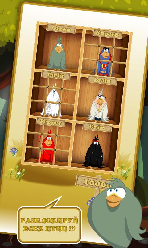 Скриншот Птичья Команда