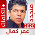 أغاني عمر كمال بدون نت icon