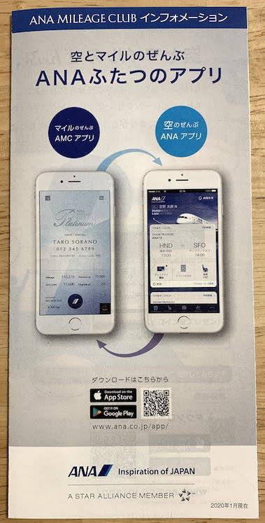 ANA スマホアプリの紹介パンフレット