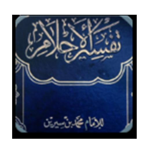 Interpretation of dreams to Imam Muhammad ibnSirin