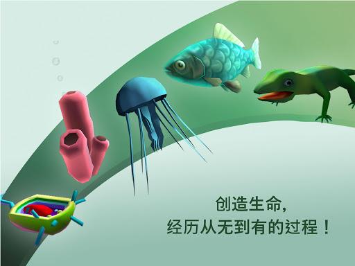从细胞到奇点: 进化永无止境 screenshot 11