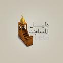 دليل المساجد icon