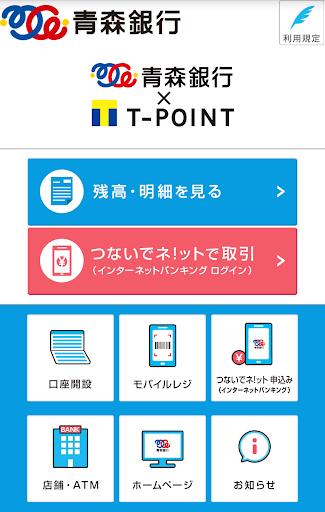 あおぎんアプリ