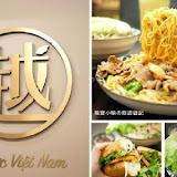 越好吃越南料理(大里店)