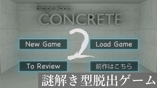 脱出ゲーム CONCRETE2 【暗号謎解き 】