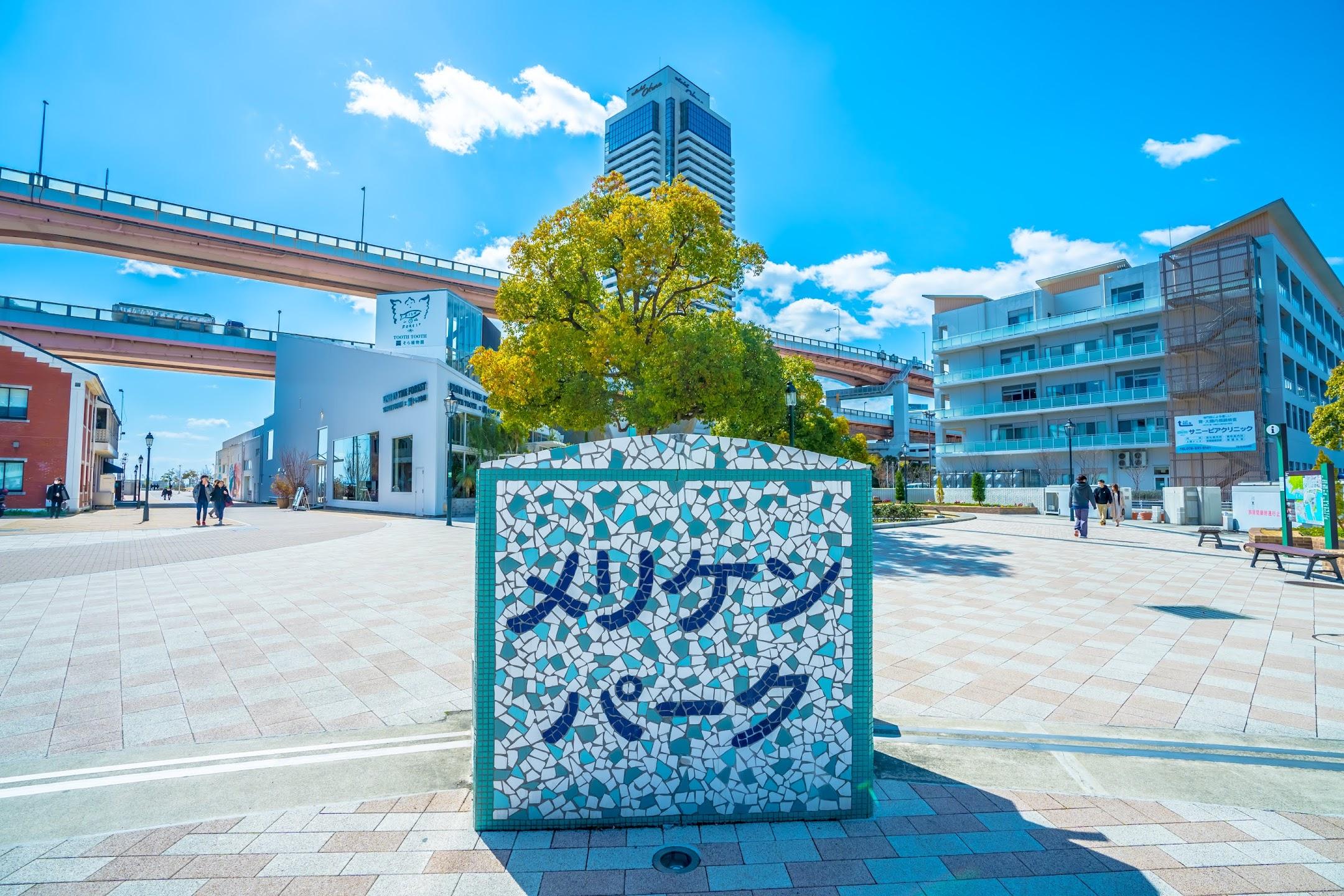 Kobe Meriken Park1