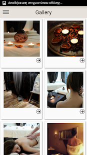 Athens Spa Niriides- screenshot thumbnail