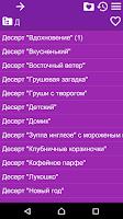 Screenshot of Рецепты - Кулинарная книга