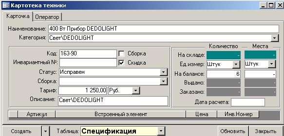 D:\01 Программы\0967 Аренда оборудования\!Публикация\0969 Аренда оборудования.files\image020.png