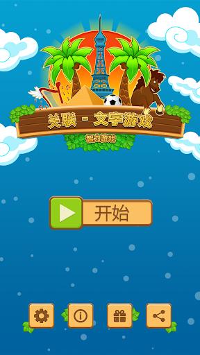 关联 - 文字游戏