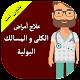 طب الكلى و المسالك البولية (app)