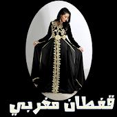 قفطان مغربي بالصور جديد 2015