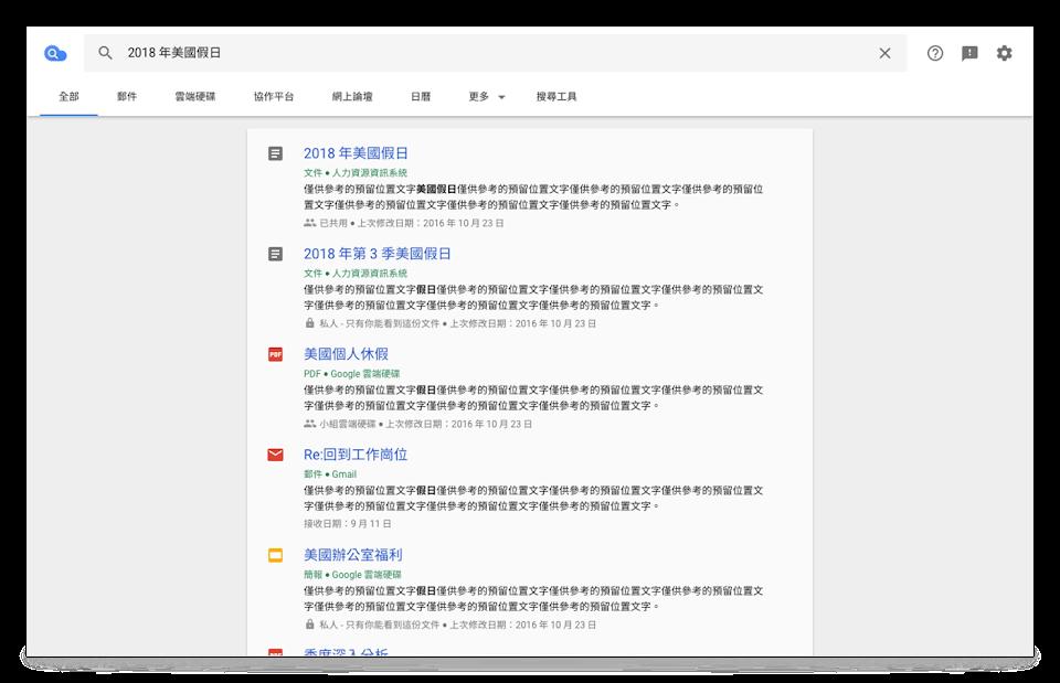 Cloud Search 瀏覽器檢視