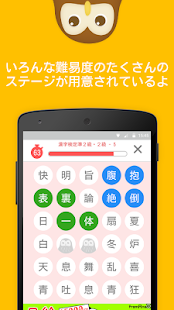 スライド四字熟語-Slide idioms- screenshot thumbnail