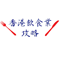 香港飲食業攻略 HK Catering Assistant icon