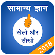 Game GK & CA Hindi For all Exam APK for Windows Phone
