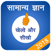 GK & CA Hindi For all Exam
