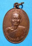 เหรียญ หลวงปู่มัง ลพบุรี รุ่นแรก ปี2519