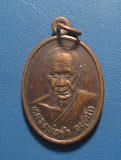 เหรียญรุ่นแรก  หลวงปู่คำ  วัดห้วยโป่ง  จ.แพร่  ปี2540  เนื้อทองแดง
