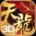 天龍八部3D icon