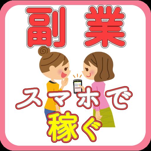 スマホで出来る!安全簡単副業!女性のための副業特集! (app)