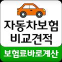 실시간 자동차보험료비교견적사이트 인터넷 온라인 자동차보험 가격비교몰 icon