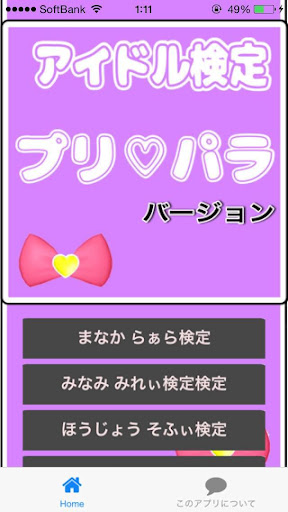 玩免費娛樂APP 下載アイドル検定プリ♡パラバージョン app不用錢 硬是要APP