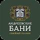 Андреевские бани СПА-Клуб Download for PC MAC