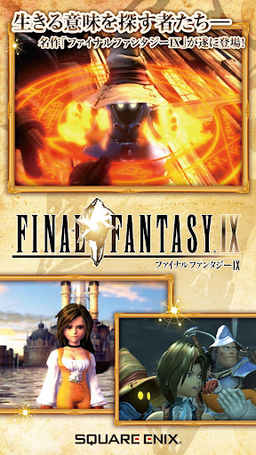 FINAL FANTASY IX  PC u7528 2