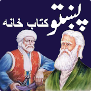 Pashto library