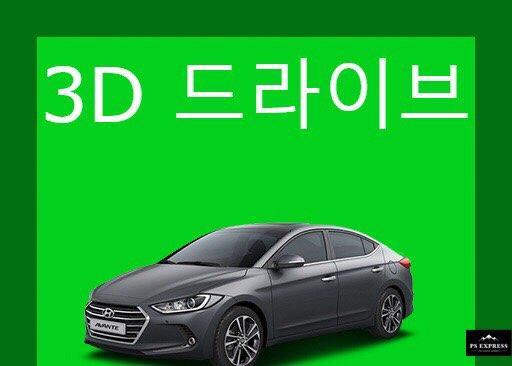 3D드라이브(3D운전교실,3D운전게임 팬작품) 이미지[1]