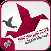 Оригами для начинающих и детей