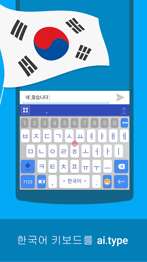 ai.type Korean Dictionary- screenshot
