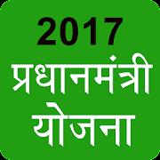 All Pradhan Mantri Yojana