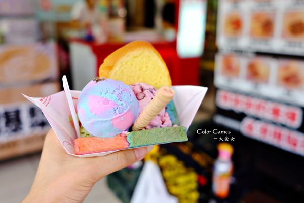 Color Games 三色吐司夾冰淇淋