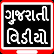 GUJARATI VIDEO SONGS : A-Z ગુજરાતી વિડિઓ ગીતો 2018