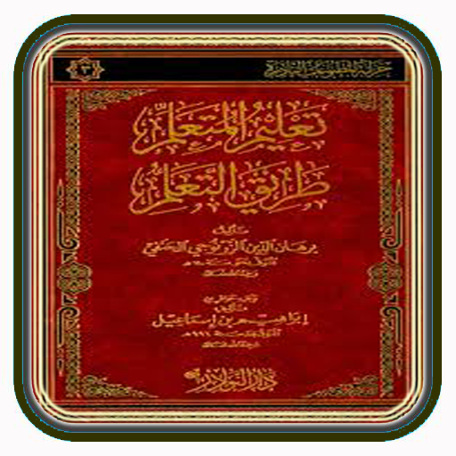 Hadist Taklim Muta'alim