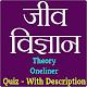 जीव विज्ञान - Biology in Hindi Download on Windows