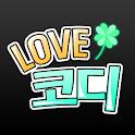 러브코디-랜덤채팅 이성친구만들기 icon
