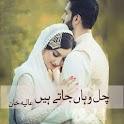 Chal Wahan Jaate Hain - Urdu Novel icon