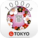 Japanese Listening! 10000s