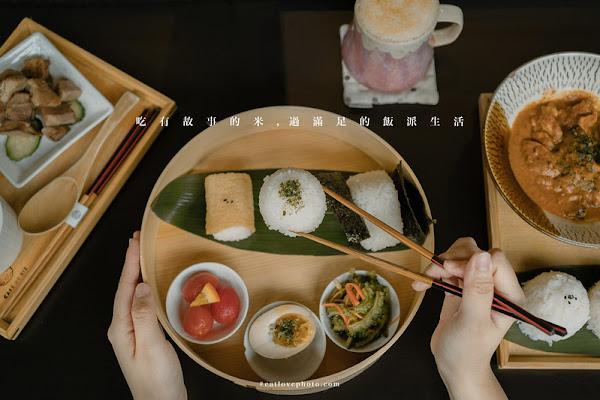 台北大安 Café de Riz 米販咖啡:吃有故事的米,過滿足的飯派生活