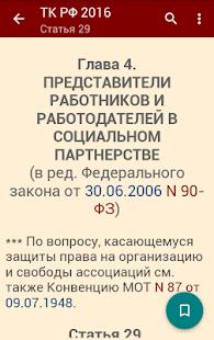 Трудовой Кодекс РФ 2016 с Комментариями скачать для Андроид