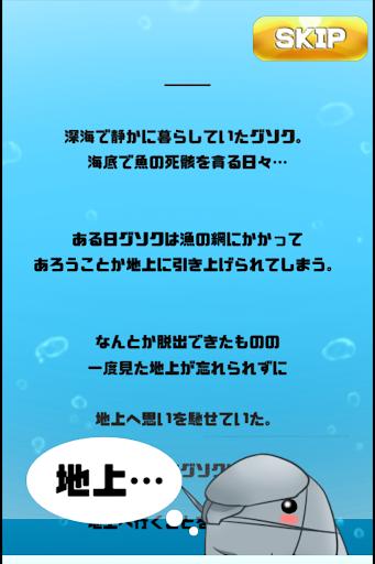 ダイオウグソクムシ~進化論~