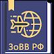 Download Закон о въезде и выезде в РФ 2018 (114-ФЗ) For PC Windows and Mac