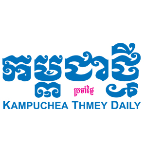 Kampuchea Thmey Daily