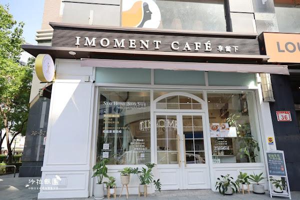 IMOMENT CAFÉ 享當下