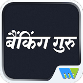 Banking Guru Hindi