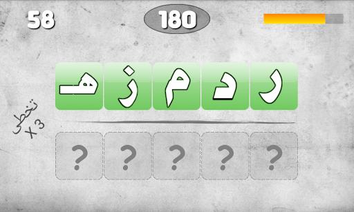 تحدي الكلمات screenshot 3